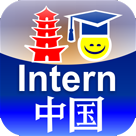 ��������� ���������� Internship in China
